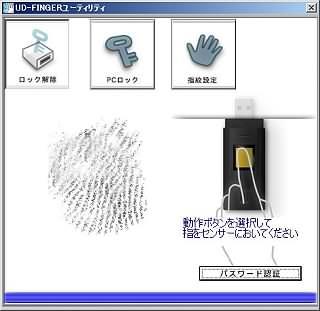 UD-Finger