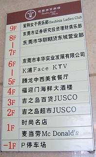 jusco-c2