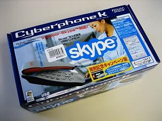 cyberphone-1