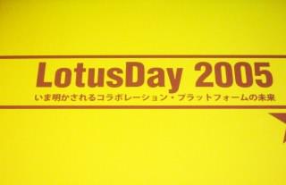 lotusday2005-1