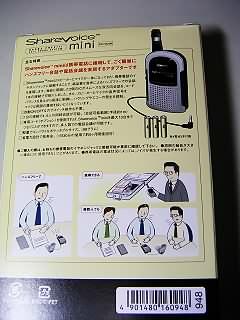 Share Voice mini