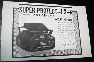 superprotect-1